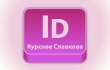 Adobe InDesign. Отстъпки в пакет с AutoCAD, 3D Studio Max Design, Photoshop, Illustrator, CorelDraw