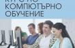 Курс по Компютърно Обучение, Пловдив. Практически курс с Отлични резултати!