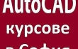 AutoCAD и Photoshop - обучение в пакет