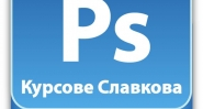 Курсове по Photoshop. Отстъпки в пакет с AutoCAD, 3D Studio Max Design, InDesign, Illustrator, CorelDraw
