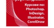 Курсове по графичен дизайн в София