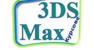 Курсове по 3D Studio Max