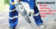 Опитни къртачи в София, кърти, чисти и извозва