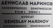 Отнетите шофьорски книжки в Румъния