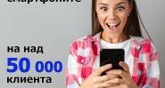 Повече продажби ГАРАНТИРАНО с приложението за услуги и пазаруване с отстъпки, промоции и намаления Infinitum.bg