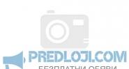 Обяви Predloji.com Вашите ОБЯВИ, Безплатни Обяви