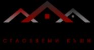 Сглобяеми къщи Варна - Дървени сглобяеми къщи Грудеви