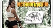 Металотърсач - монетарник