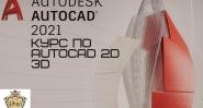 КУРС ПО AUTOCAD 2D 3D - ПЛОВДИВ. ИЗГОДНО СЕГА!