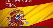 ИСПАНСКИ ЕЗИК ЗА НАЧИНАЕЩИ – ПЛОВДИВ. ИЗГОДНИ УСЛОВИЯ!