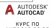 Курс по AutoCAD 2D, 3D, Пловдив. Изгодно Сега!