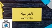 Арабски Език за Начинаещи, Стара Загора. Атрактивни Условия!