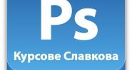 Adobe Photoshop – курсове за графична обработка и предпечат
