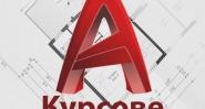 AutoCAD 2D и 3D. Удостоверение на български и английски език – практически курс