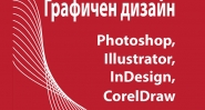 Графичен дизайн и предпечат: Photoshop, Illustrator, InDesign