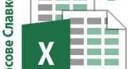 Excel за начинаещи – работа с електронни таблици. Курсове Славкова