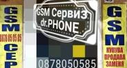 gsm сервиз пловдив/Смяна на стъкла-ПРОМОЦИЯ-Сервиз, Ремонт GSM(гаранция),мобилни Телефони,Компютри