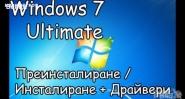 инсталиране или преинсталиране на Windows xp 7 8.1 10 20H2