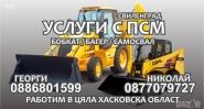 Услуги с пътно строителни машини! Бобкат / Багер / Самосвал
