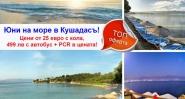 СУПЕР оферта за хотел Omer 4* All Inclusive в Кушадасъ за целия юни!