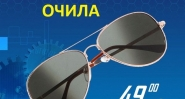 Анти Шпионски Очила