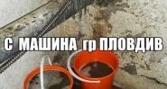 Вома отпушване на канализация