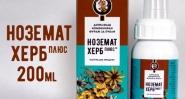 Ноземат Херб Плюс , с Витамин С ; Био натурален продукт за пчели