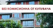 Последни апартаменти луксозна сграда в Драгалевци - БЕЗ КОМИСИОННА ЗА КУПУВАЧА!