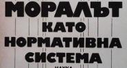 Моралът като нормативна система Димитър Станков