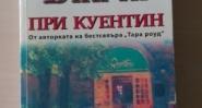 Мейв Бинчи - При Куентин