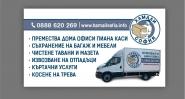 Хамали София предлага хамалски услуги и хамали на коректни цени