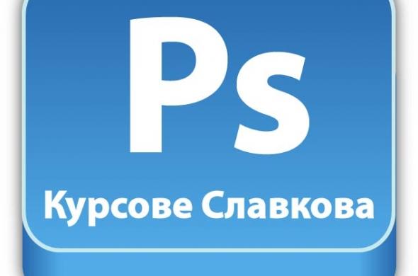 Курсове по Photoshop. Отстъпки в пакет с AutoCAD, 3D Studio Max Design, InDesign, Illustrator, CorelDraw