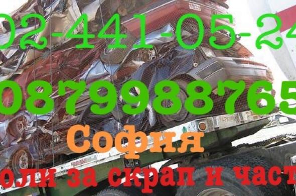 За скрап в София купуваме коли