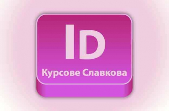 Adobe InDesign. Лицензирани курсове по AutoCAD, 3D Studio Max Design, Photoshop, Illustrator, CorelDraw