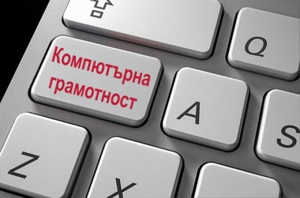 Компютърна грамотност в София: Windows, Word, Excel, Internet