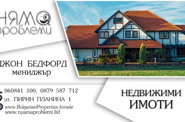 Продава се обзаведена къща в село Иванча