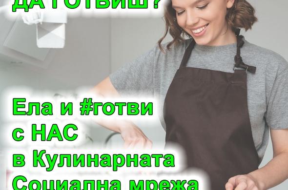 Рецепти, Готварски рецепти, Кулинарна социална мрежа Mandja.com