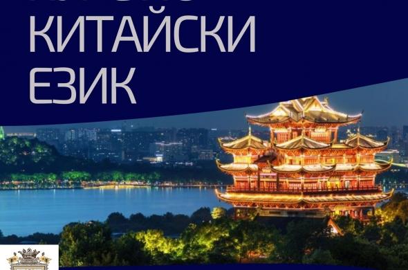 Курс по Китайски Език, Пловдив. Стартираме Сега!