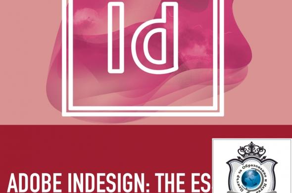 Обучение по Adobe InDesign, Стара Загора. Старт Сега!