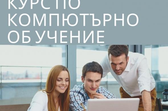 Курс по Компютърно Обучение за Начинаещи и Напреднали, Стара Загора. Стартираме Сега!