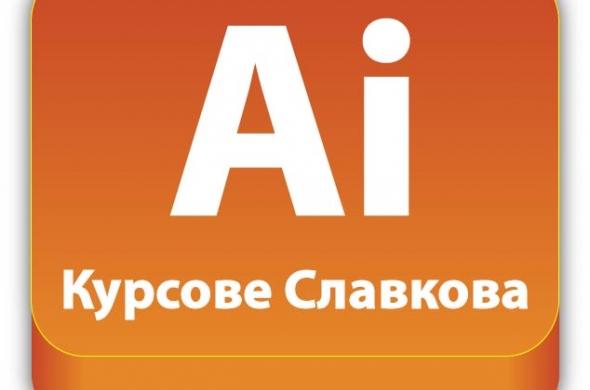Adobe Illustrator – курсове за създаване на векторни графики