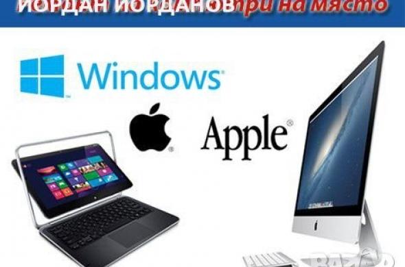 Компютърни услуги по домове ,офиси или дистанционно - гр.Бургас