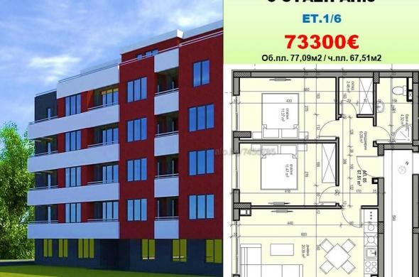 Промоция ценa 3-ст. 73300, нови апартаменти район Подуене от строител БЕЗ КОМИСИОН