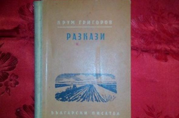 Разкази-Крум Григоров