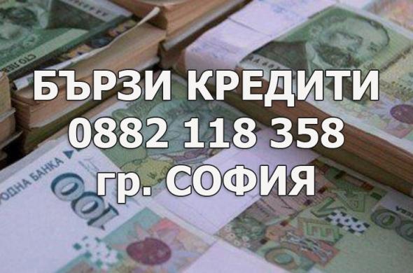 Вземи пари сега, дори и с лошо ЦКР – гр. София